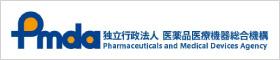 Pmda 独立行政法人 医薬品医療機器総合機構